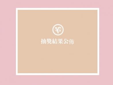 【微醺夜抽獎活動】7月份抽獎結果