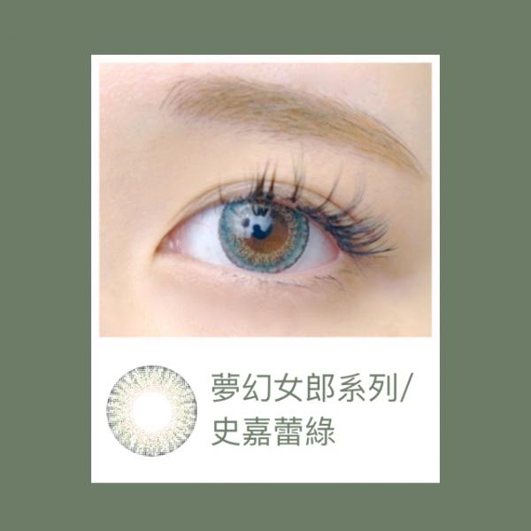 睛靈彩色隱形眼鏡-月拋(夢幻女郎系列)
